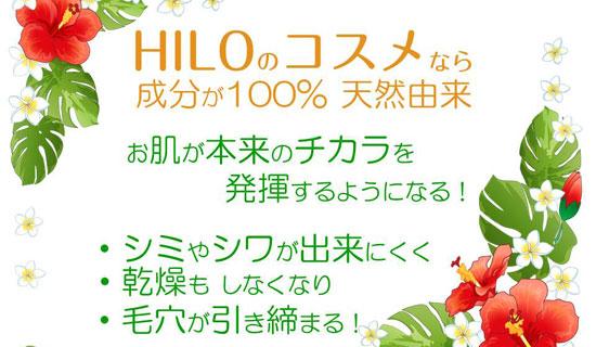 HILO取り扱いコスメの特徴